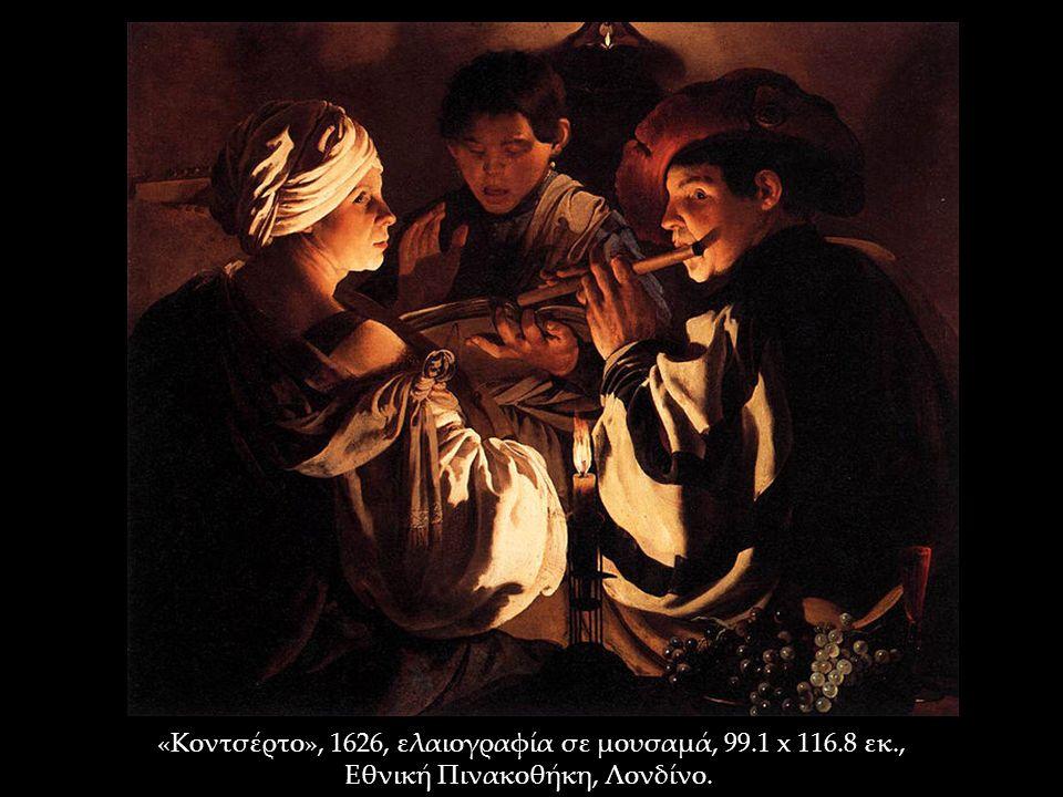 «Κοντσέρτο», 1626, ελαιογραφία σε μουσαμά, 99.1 x 116.8 εκ., Εθνική Πινακοθήκη, Λονδίνο.