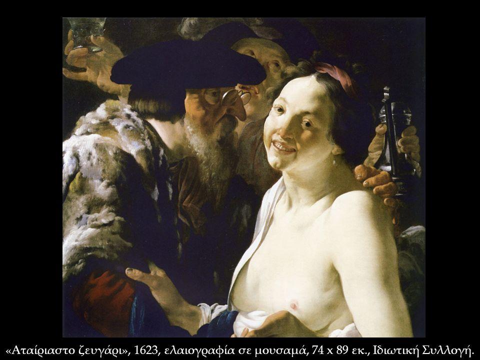 «Αταίριαστο ζευγάρι», 1623, ελαιογραφία σε μουσαμά, 74 x 89 εκ., Ιδιωτική Συλλογή.