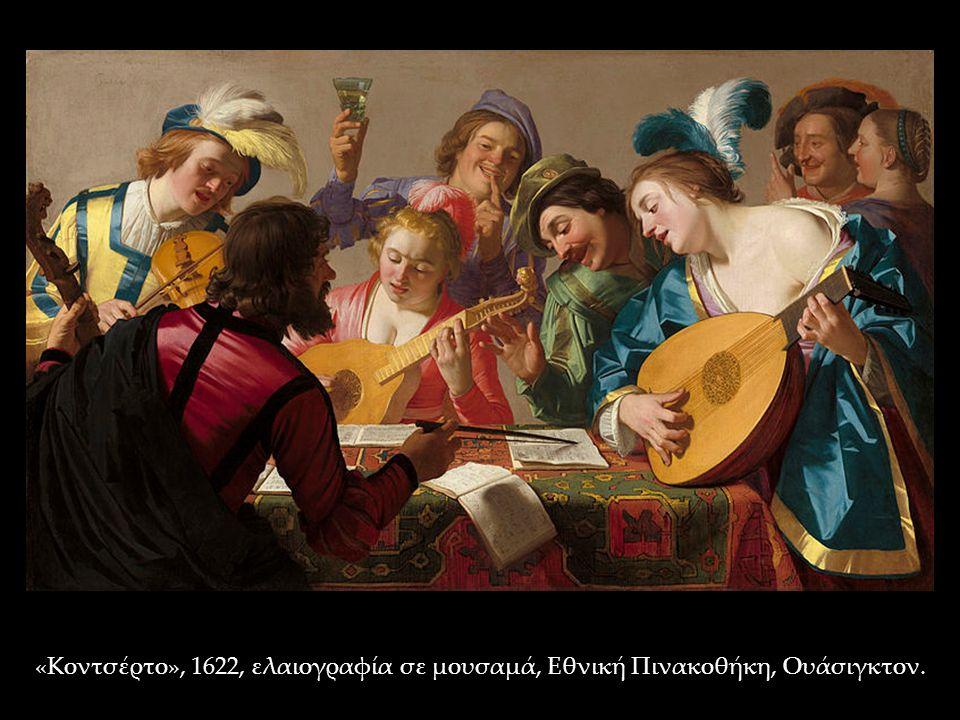 «Κοντσέρτο», 1622, ελαιογραφία σε μουσαμά, Εθνική Πινακοθήκη, Ουάσιγκτον.