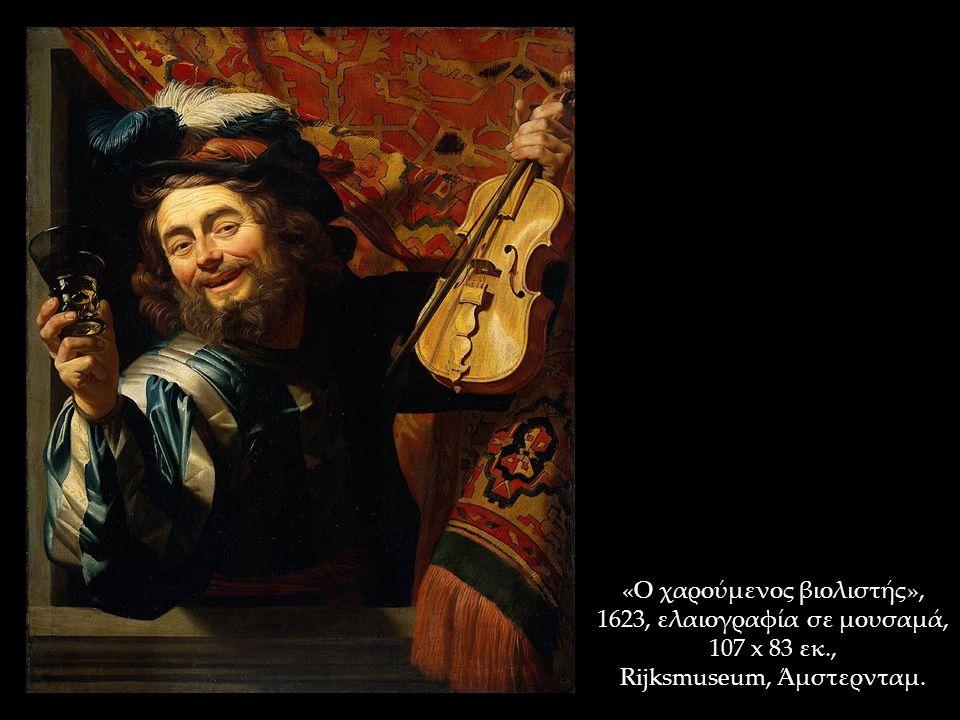 «Ο χαρούμενος βιολιστής», 1623, ελαιογραφία σε μουσαμά, 107 x 83 εκ., Rijksmuseum, Άμστερνταμ.
