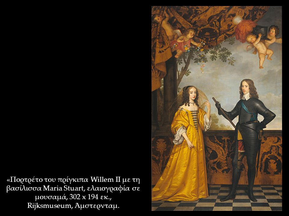 «Πορτρέτο του πρίγκιπα Willem II με τη βασίλισσα Maria Stuart, ελαιογραφία σε μουσαμά, 302 x 194 εκ., Rijksmuseum, Άμστερνταμ.