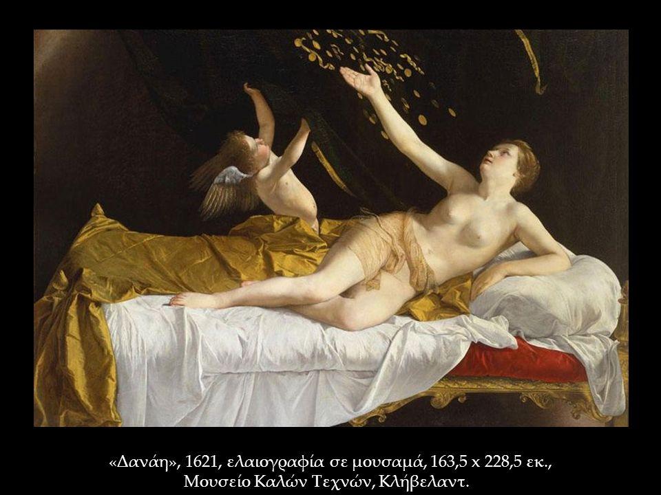 «Δανάη», 1621, ελαιογραφία σε μουσαμά, 163,5 x 228,5 εκ., Μουσείο Καλών Τεχνών, Κλήβελαντ.