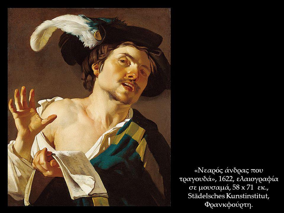 «Νεαρός άνδρας που τραγουδά», 1622, ελαιογραφία σε μουσαμά, 58 x 71 εκ., Städelsches Kunstinstitut, Φρανκφούρτη.