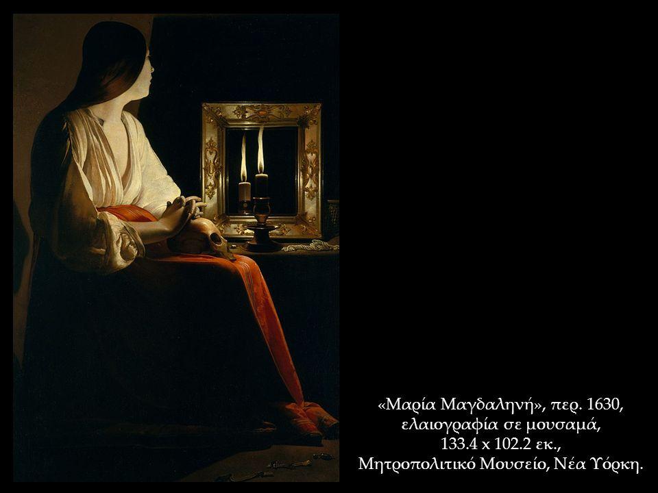 «Μαρία Μαγδαληνή», περ. 1630, ελαιογραφία σε μουσαμά, 133.4 x 102.2 εκ., Μητροπολιτικό Μουσείο, Νέα Υόρκη.