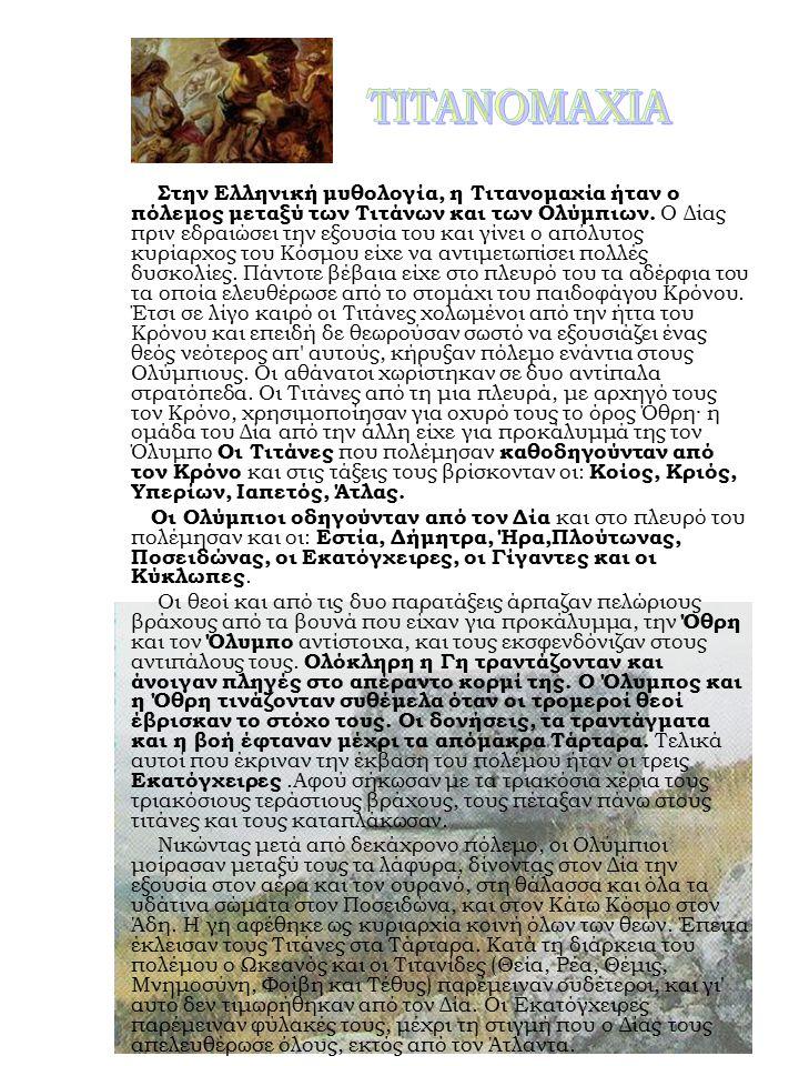 Στην Ελληνική μυθολογία, η Τιτανομαχία ήταν ο πόλεμος μεταξύ των Τιτάνων και των Ολύμπιων.