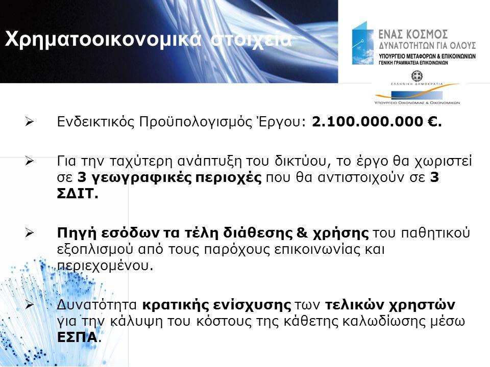 Χρηματοοικονομικά στοιχεία  Ενδεικτικός Προϋπολογισμός Έργου: 2.100.000.000 €.