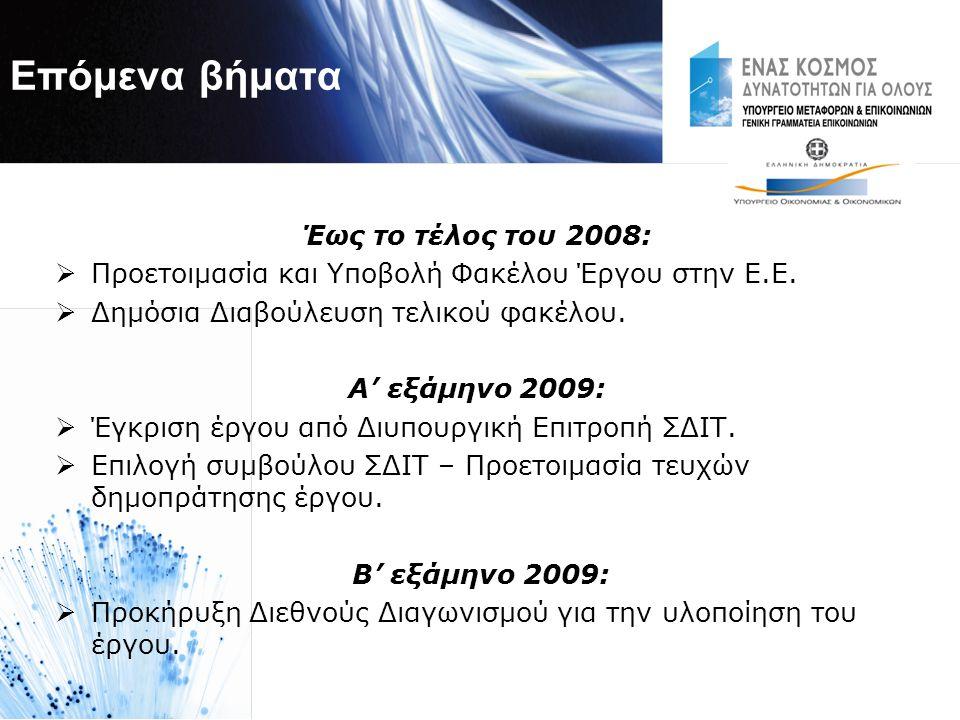 Επόμενα βήματα Έως το τέλος του 2008:  Προετοιμασία και Υποβολή Φακέλου Έργου στην Ε.E.