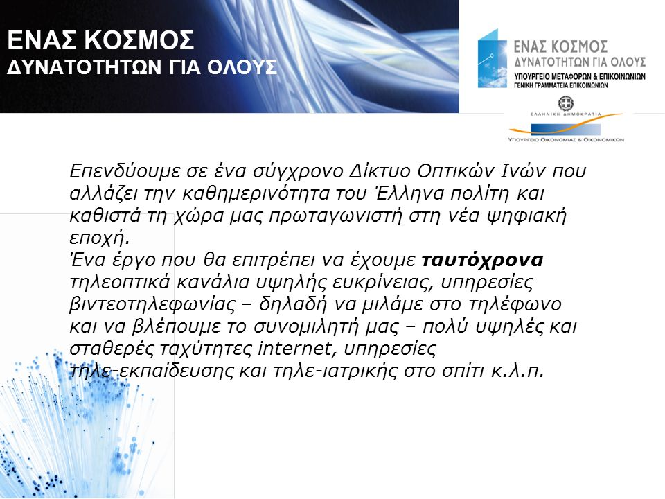 Επενδύουμε σε ένα σύγχρονο Δίκτυο Οπτικών Ινών που αλλάζει την καθημερινότητα του Έλληνα πολίτη και καθιστά τη χώρα μας πρωταγωνιστή στη νέα ψηφιακή εποχή.