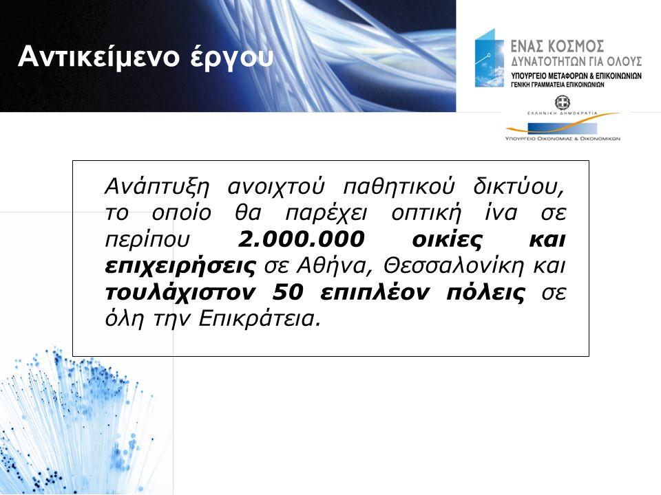Αντικείμενο έργου Ανάπτυξη ανοιχτού παθητικού δικτύου, το οποίο θα παρέχει οπτική ίνα σε περίπου 2.000.000 οικίες και επιχειρήσεις σε Αθήνα, Θεσσαλονίκη και τουλάχιστον 50 επιπλέον πόλεις σε όλη την Επικράτεια.