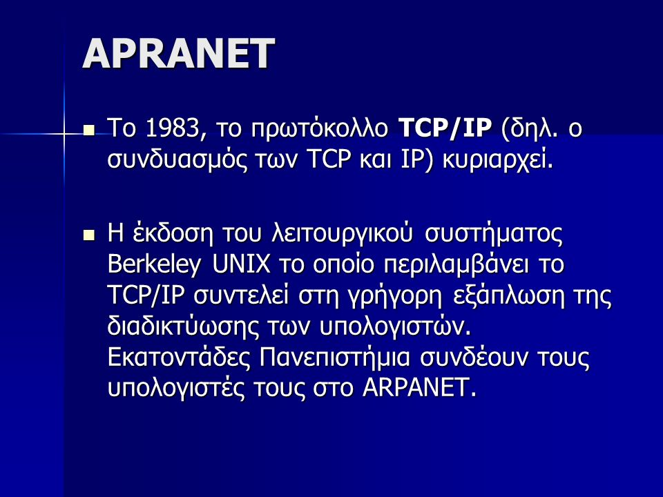 APRANET Το 1983, το πρωτόκολλο TCP/IP (δηλ. ο συνδυασμός των TCP και IP) κυριαρχεί. Το 1983, το πρωτόκολλο TCP/IP (δηλ. ο συνδυασμός των TCP και IP) κ