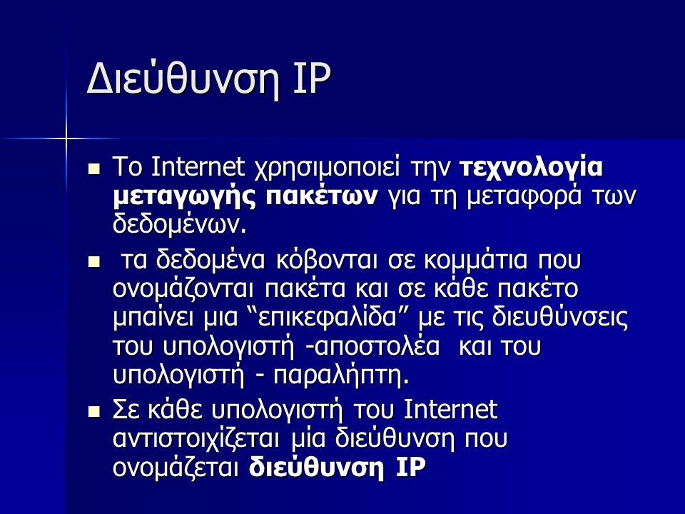 Διεύθυνση IP Το Internet χρησιμοποιεί την τεχνολογία μεταγωγής πακέτων για τη μεταφορά των δεδομένων. Το Internet χρησιμοποιεί την τεχνολογία μεταγωγή