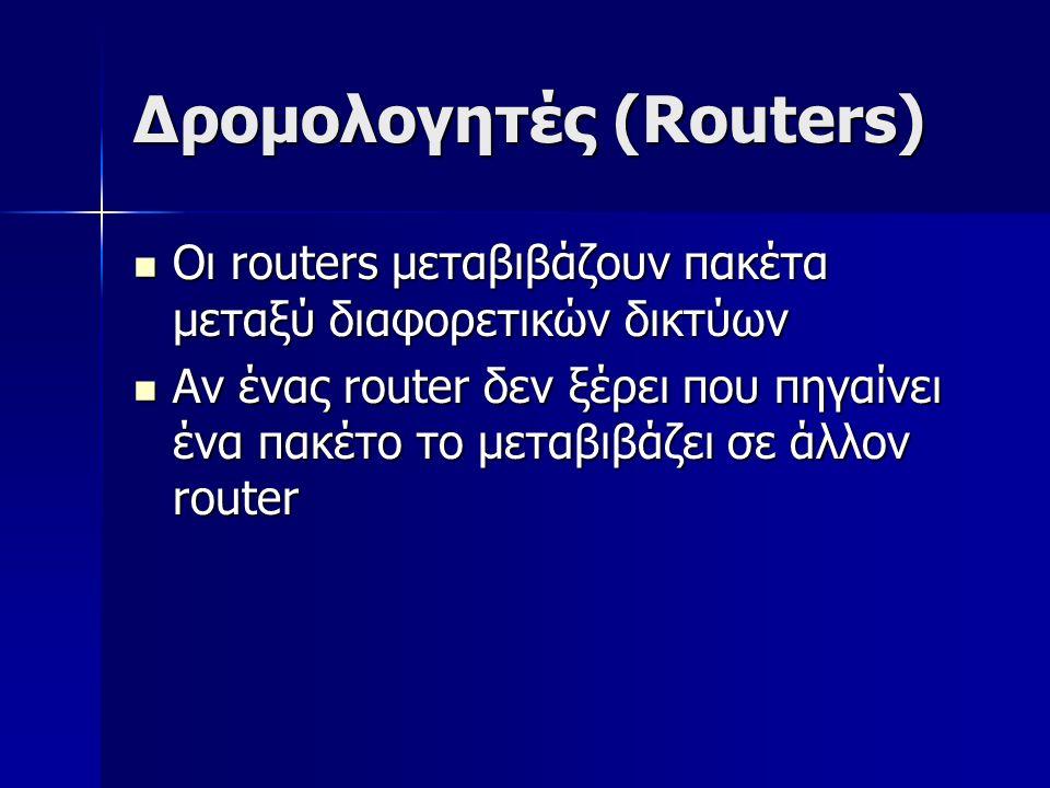 Δρομολογητές (Routers) Οι routers μεταβιβάζουν πακέτα μεταξύ διαφορετικών δικτύων Οι routers μεταβιβάζουν πακέτα μεταξύ διαφορετικών δικτύων Αν ένας router δεν ξέρει που πηγαίνει ένα πακέτο το μεταβιβάζει σε άλλον router Αν ένας router δεν ξέρει που πηγαίνει ένα πακέτο το μεταβιβάζει σε άλλον router