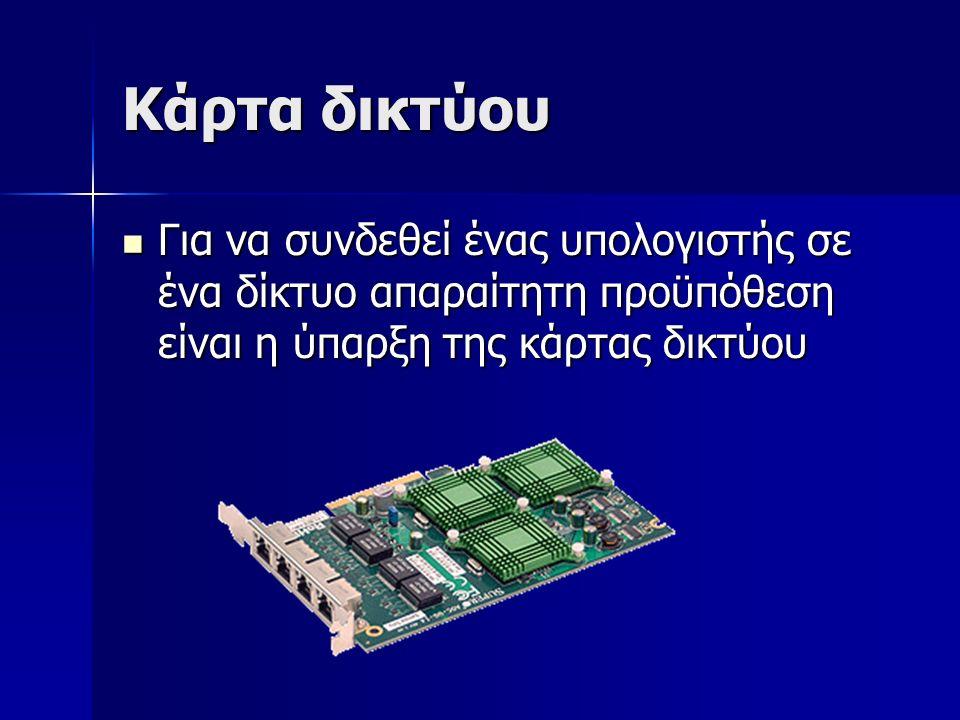 Κάρτα δικτύου Για να συνδεθεί ένας υπολογιστής σε ένα δίκτυο απαραίτητη προϋπόθεση είναι η ύπαρξη της κάρτας δικτύου Για να συνδεθεί ένας υπολογιστής