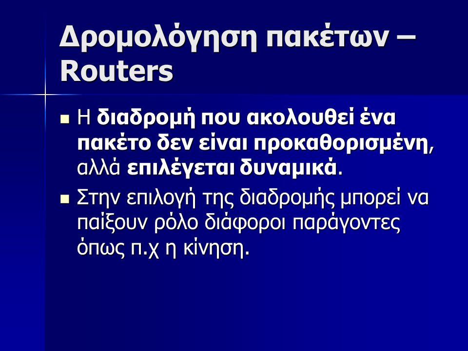 Δρομολόγηση πακέτων – Routers H διαδρομή που ακολουθεί ένα πακέτο δεν είναι προκαθορισμένη, αλλά επιλέγεται δυναμικά. H διαδρομή που ακολουθεί ένα πακ
