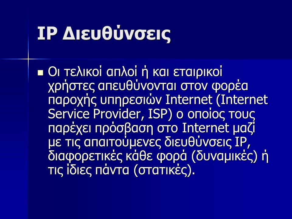 IP Διευθύνσεις Οι τελικοί απλοί ή και εταιρικοί χρήστες απευθύνονται στον φορέα παροχής υπηρεσιών Internet (Internet Service Provider, ISP) ο οποίος τ