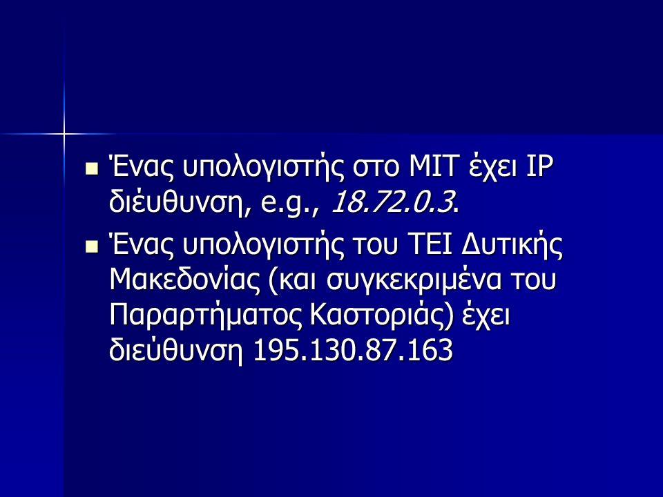 Ένας υπολογιστής στο MIT έχει IP διέυθυνση, e.g., 18.72.0.3. Ένας υπολογιστής στο MIT έχει IP διέυθυνση, e.g., 18.72.0.3. Ένας υπολογιστής του ΤΕΙ Δυτ