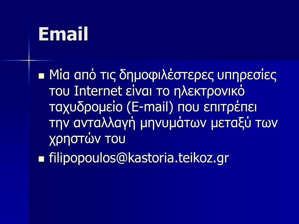 Email Μία από τις δημοφιλέστερες υπηρεσίες του Internet είναι το ηλεκτρονικό ταχυδρομείο (E-mail) που επιτρέπει την ανταλλαγή μηνυμάτων μεταξύ των χρη