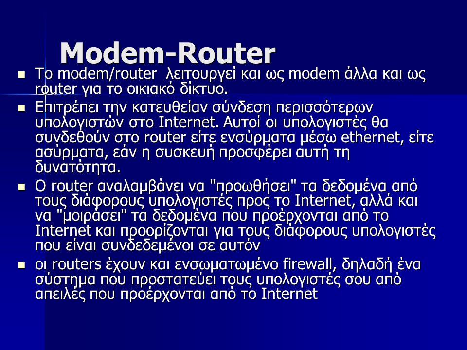Modem-Router Το modem/router λειτουργεί και ως modem άλλα και ως router για το οικιακό δίκτυο. Το modem/router λειτουργεί και ως modem άλλα και ως rou