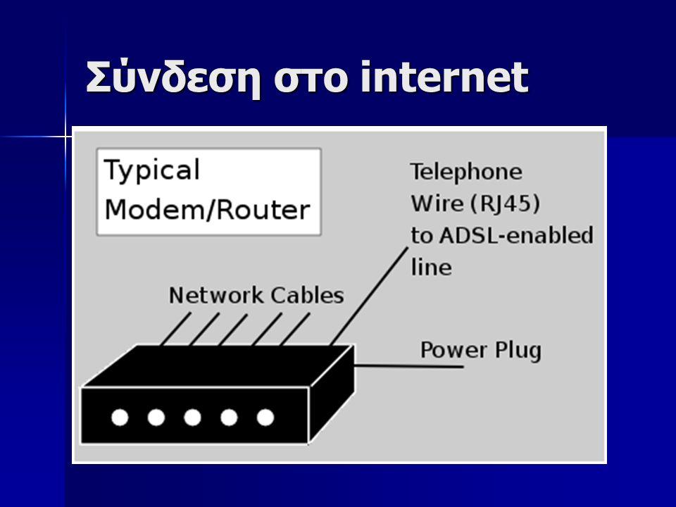 Σύνδεση στο internet