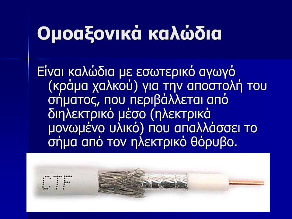 Ομοαξονικά καλώδια Είναι καλώδια με εσωτερικό αγωγό (κράμα χαλκού) για την αποστολή του σήματος, που περιβάλλεται από διηλεκτρικό μέσο (ηλεκτρικά μονω