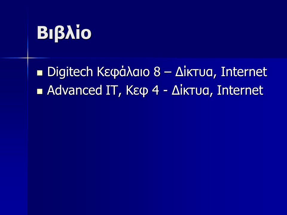 Βιβλίο Digitech Κεφάλαιο 8 – Δίκτυα, Internet Digitech Κεφάλαιο 8 – Δίκτυα, Internet Advanced IT, Κεφ 4 - Δίκτυα, Internet Advanced IT, Κεφ 4 - Δίκτυα, Internet