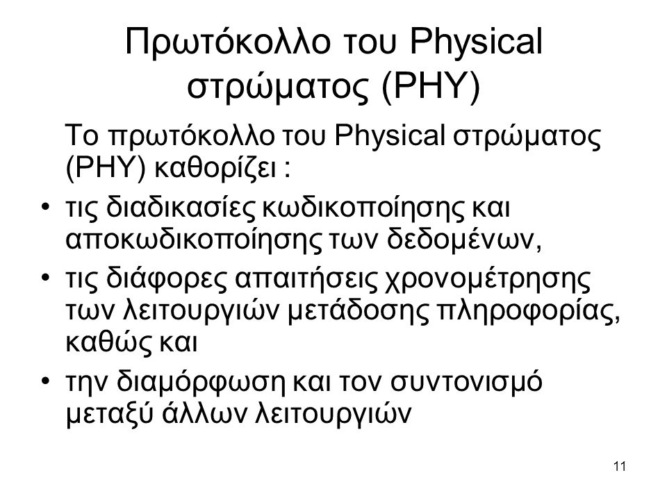 11 Πρωτόκολλο του Physical στρώματος (PHY) Το πρωτόκολλο του Physical στρώματος (PHY) καθορίζει : τις διαδικασίες κωδικοποίησης και αποκωδικοποίησης τ
