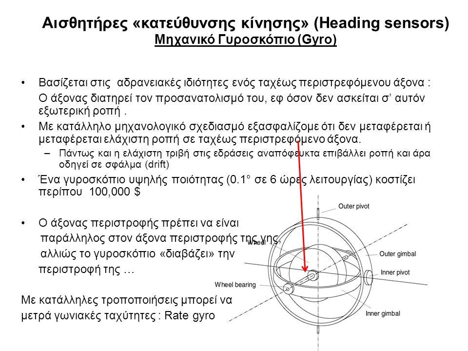 Αισθητήρες «κατεύθυνσης κίνησης» (Heading sensors) Μηχανικό Γυροσκόπιο (Gyro) Βασίζεται στις αδρανειακές ιδιότητες ενός ταχέως περιστρεφόμενου άξονα : Ο άξονας διατηρεί τον προσανατολισμό του, εφ όσον δεν ασκείται σ' αυτόν εξωτερική ροπή.