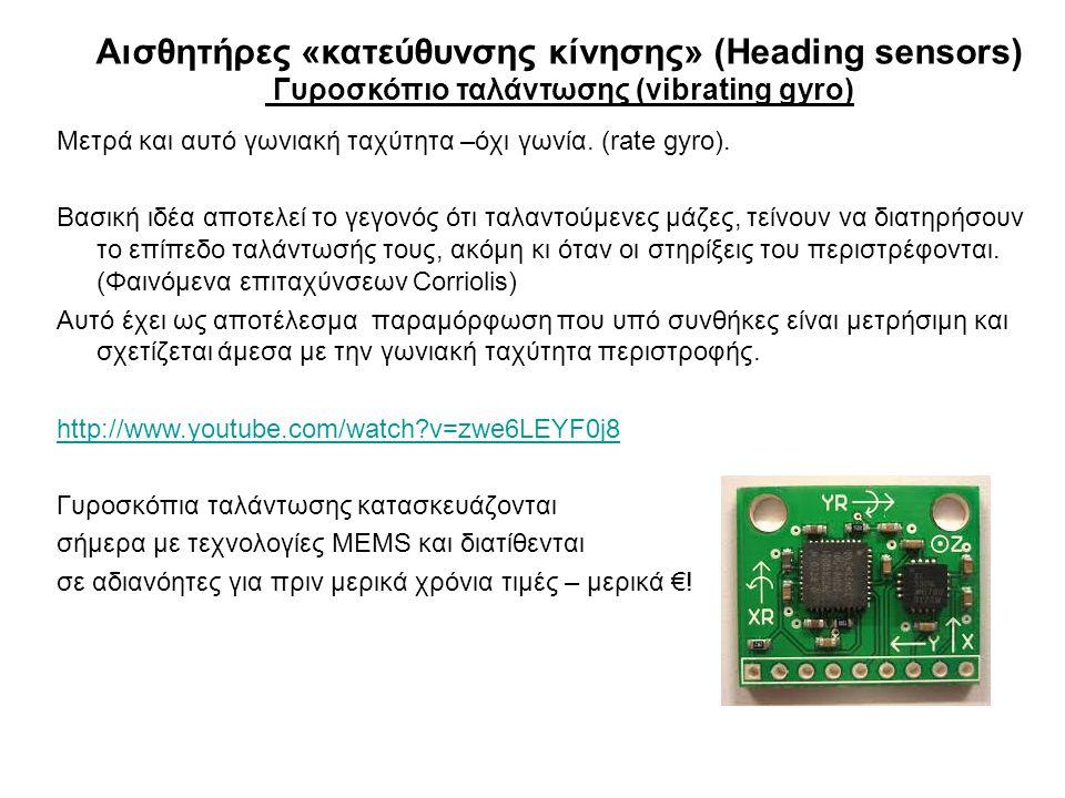 Αισθητήρες «κατεύθυνσης κίνησης» (Heading sensors) Γυροσκόπιο ταλάντωσης (vibrating gyro) Μετρά και αυτό γωνιακή ταχύτητα –όχι γωνία. (rate gyro). Βασ