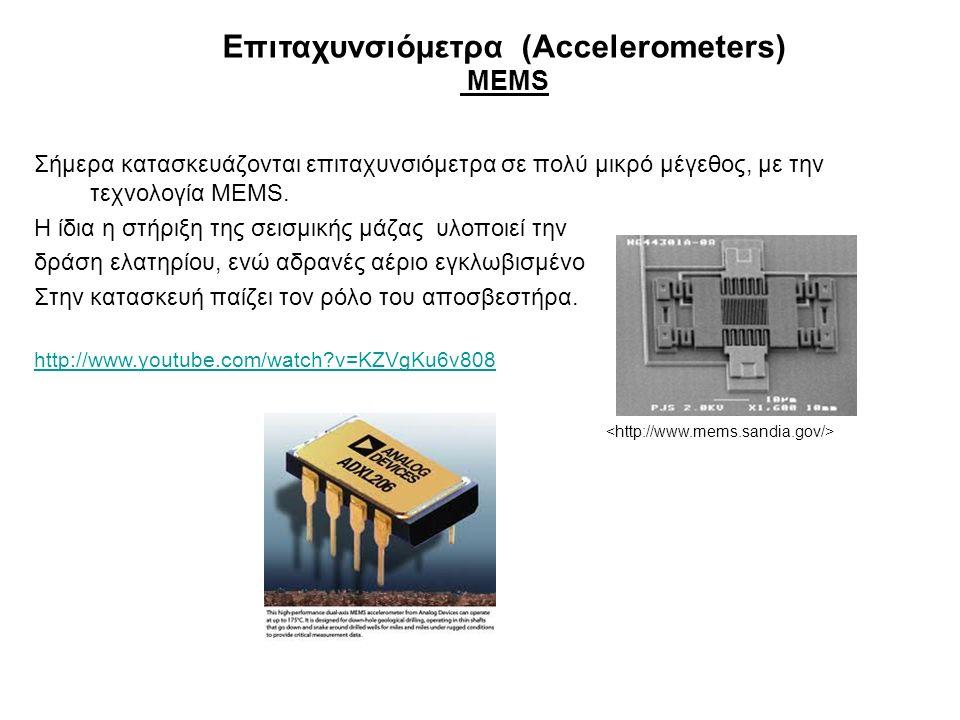 Επιταχυνσιόμετρα (Accelerometers) MEMS Σήμερα κατασκευάζονται επιταχυνσιόμετρα σε πολύ μικρό μέγεθος, με την τεχνολογία MEMS. Η ίδια η στήριξη της σει