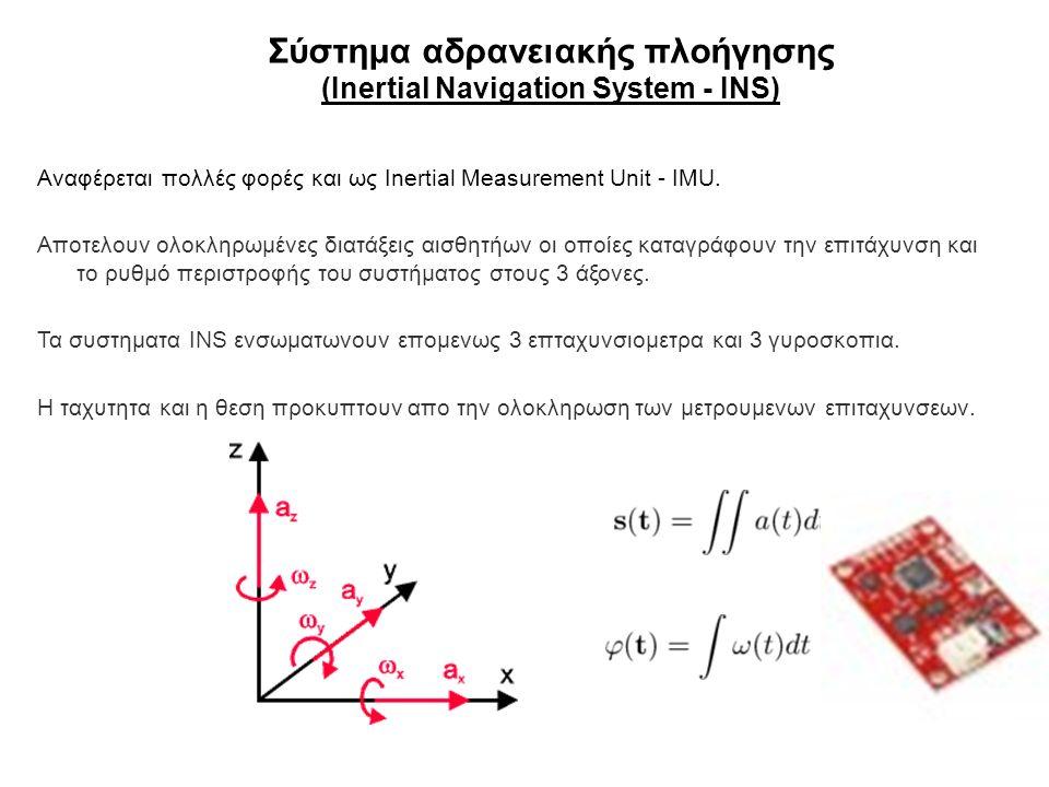 Σύστημα αδρανειακής πλοήγησης (Inertial Navigation System - INS) Αναφέρεται πολλές φορές και ως Inertial Measurement Unit - IMU. Aποτελουν ολοκληρωμέν