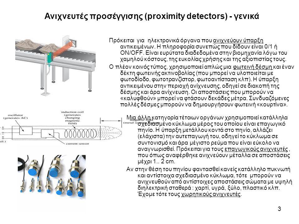 Ανιχνευτές προσέγγισης (proximity detectors) - γενικά 3 Πρόκειται για ηλεκτρονικά όργανα που ανιχνεύουν ύπαρξη αντικειμένων. Η πληροφορία συνεπώς που