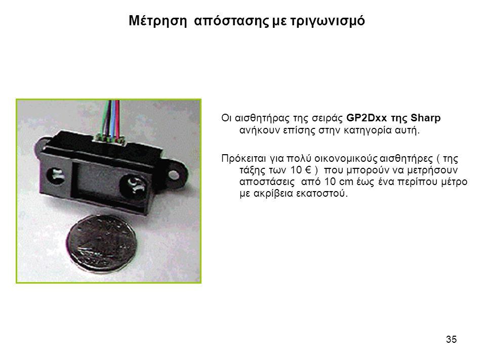 Μέτρηση απόστασης με τριγωνισμό 35 Οι αισθητήρας της σειράς GP2Dxx της Sharp ανήκουν επίσης στην κατηγορία αυτή. Πρόκειται για πολύ οικονομικούς αισθη