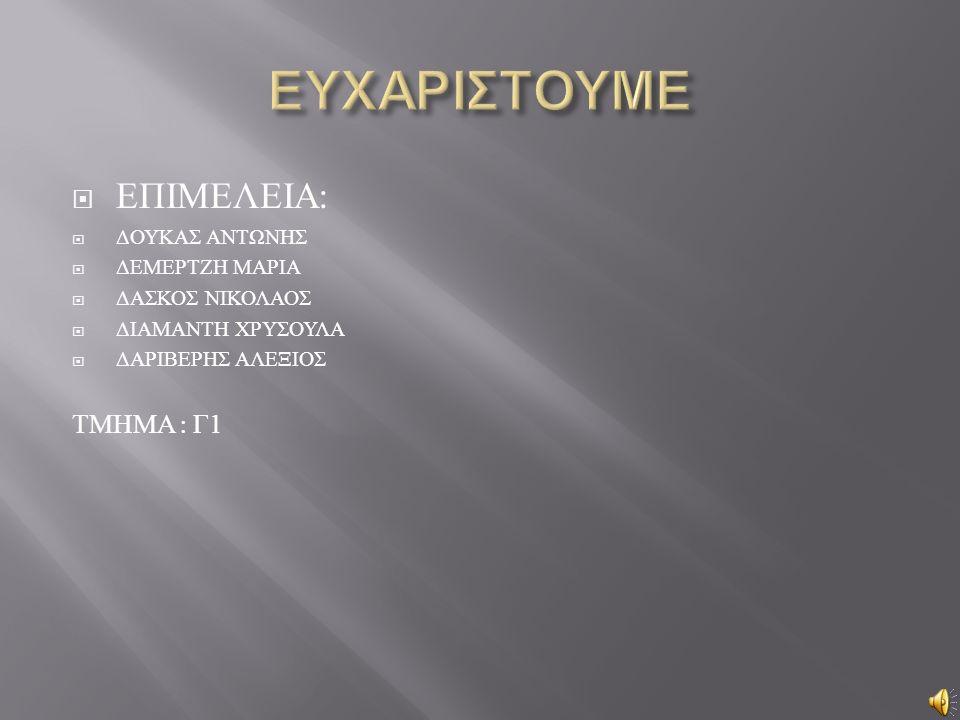  www.wikipedia.gr www.wikipedia.gr  www.fthis.gr www.fthis.gr  www.Ebooks.edu.gr www.Ebooks.edu.gr  www.demokritos.gr www.demokritos.gr  www.sciencetube.gr www.sciencetube.gr