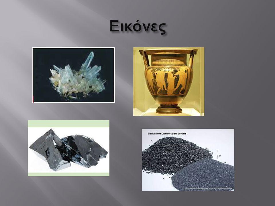  Η άργιλος είναι ένα άμορφο φυσικό υλικό που αποτελείται από ενώσεις του Al, Si, H, O.