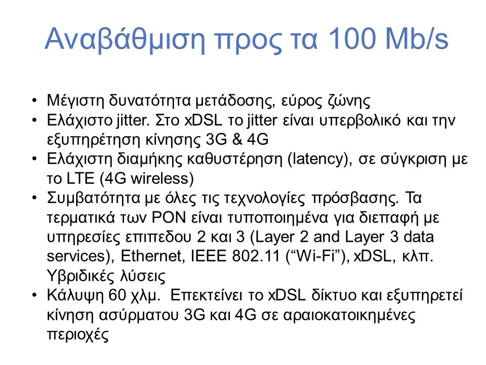 Coarse (Χονδρό) Και Dense (Πυκνό) WDM Coarse WDM Λίγα μήκη κύματος με μεγάλες αποστάσεις Απλό και φθηνό Dense WDM Πολλά πυκνο- τοποθετημένα μήκη κύματος Σύμφωνα με το ITU Grid: αποστάσεις 0.8 nm για σήματα των 10Gbps ή 0.4 nm για 2.5 Gbps