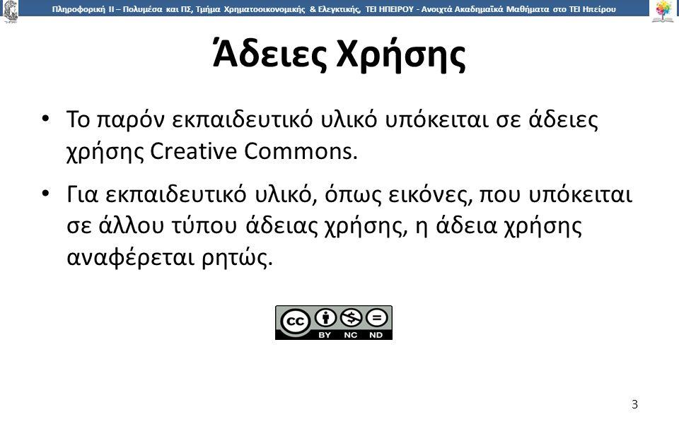 3 Πληροφορική ΙI – Πολυμέσα και ΠΣ, Τμήμα Χρηματοοικονομικής & Ελεγκτικής, ΤΕΙ ΗΠΕΙΡΟΥ - Ανοιχτά Ακαδημαϊκά Μαθήματα στο ΤΕΙ Ηπείρου Άδειες Χρήσης Το παρόν εκπαιδευτικό υλικό υπόκειται σε άδειες χρήσης Creative Commons.