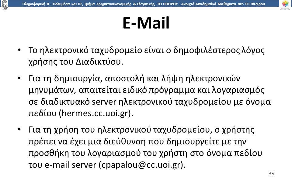 3939 Πληροφορική ΙI – Πολυμέσα και ΠΣ, Τμήμα Χρηματοοικονομικής & Ελεγκτικής, ΤΕΙ ΗΠΕΙΡΟΥ - Ανοιχτά Ακαδημαϊκά Μαθήματα στο ΤΕΙ Ηπείρου Ε-Mail 39 Το ηλεκτρονικό ταχυδρομείο είναι ο δημοφιλέστερος λόγος χρήσης του Διαδικτύου.