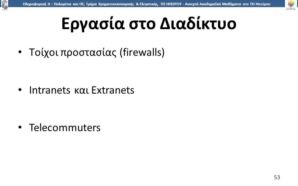 5353 Πληροφορική ΙI – Πολυμέσα και ΠΣ, Τμήμα Χρηματοοικονομικής & Ελεγκτικής, ΤΕΙ ΗΠΕΙΡΟΥ - Ανοιχτά Ακαδημαϊκά Μαθήματα στο ΤΕΙ Ηπείρου Εργασία στο Διαδίκτυο 53 Tοίχοι προστασίας (firewalls) Intranets και Extranets Telecommuters