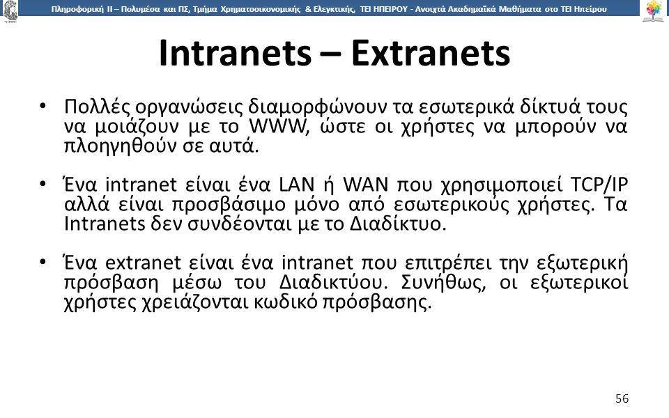 5656 Πληροφορική ΙI – Πολυμέσα και ΠΣ, Τμήμα Χρηματοοικονομικής & Ελεγκτικής, ΤΕΙ ΗΠΕΙΡΟΥ - Ανοιχτά Ακαδημαϊκά Μαθήματα στο ΤΕΙ Ηπείρου Intranets – Extranets Πολλές οργανώσεις διαμορφώνουν τα εσωτερικά δίκτυά τους να μοιάζουν με το WWW, ώστε οι χρήστες να μπορούν να πλοηγηθούν σε αυτά.