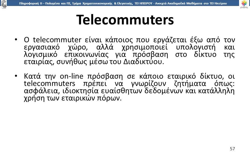 5757 Πληροφορική ΙI – Πολυμέσα και ΠΣ, Τμήμα Χρηματοοικονομικής & Ελεγκτικής, ΤΕΙ ΗΠΕΙΡΟΥ - Ανοιχτά Ακαδημαϊκά Μαθήματα στο ΤΕΙ Ηπείρου Telecommuters O telecommuter είναι κάποιος που εργάζεται έξω από τον εργασιακό χώρο, αλλά χρησιμοποιεί υπολογιστή και λογισμικό επικοινωνίας για πρόσβαση στο δίκτυο της εταιρίας, συνήθως μέσω του Διαδικτύου.