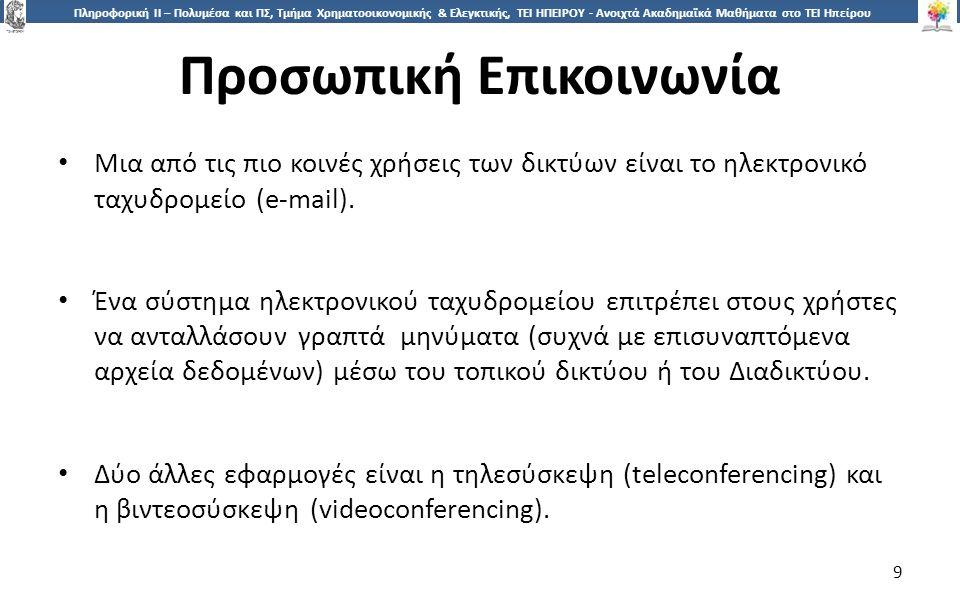 9 Πληροφορική ΙI – Πολυμέσα και ΠΣ, Τμήμα Χρηματοοικονομικής & Ελεγκτικής, ΤΕΙ ΗΠΕΙΡΟΥ - Ανοιχτά Ακαδημαϊκά Μαθήματα στο ΤΕΙ Ηπείρου Προσωπική Επικοινωνία 9 Μια από τις πιο κοινές χρήσεις των δικτύων είναι το ηλεκτρονικό ταχυδρομείο (e-mail).