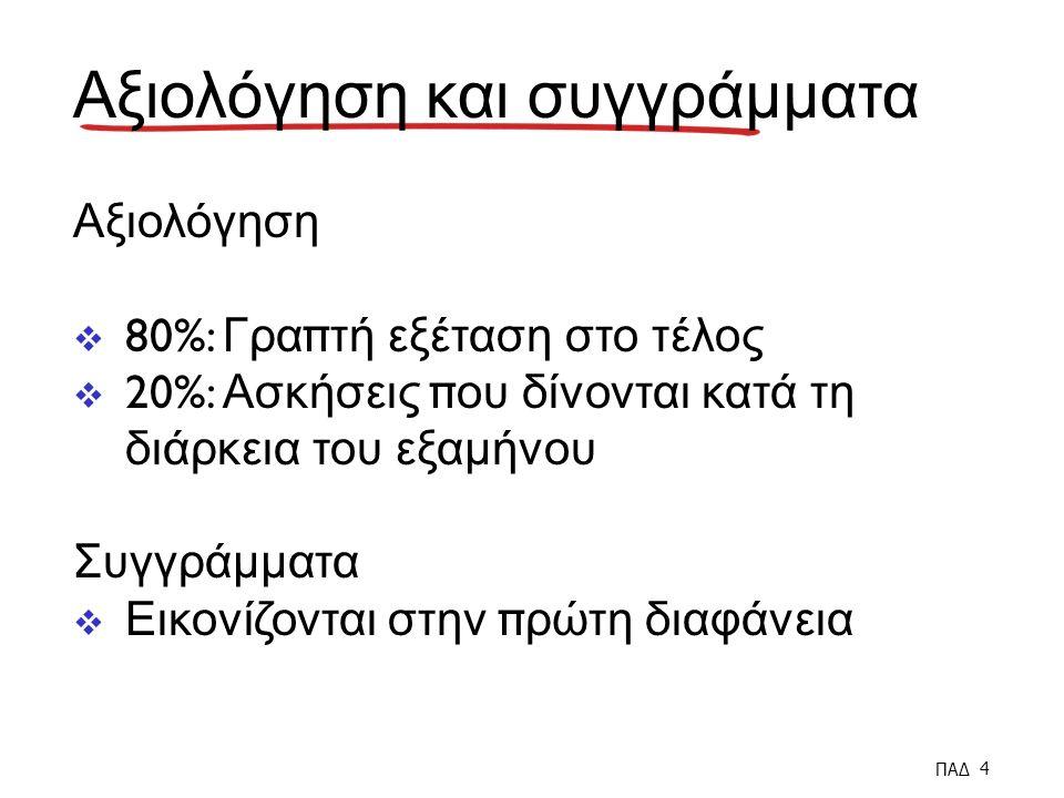 ΠΑΔ 4 Αξιολόγηση και συγγράμματα Αξιολόγηση  80%: Γρα π τή εξέταση στο τέλος  20%: Ασκήσεις π ου δίνονται κατά τη διάρκεια του εξαμήνου Συγγράμματα  Εικονίζονται στην π ρώτη διαφάνεια