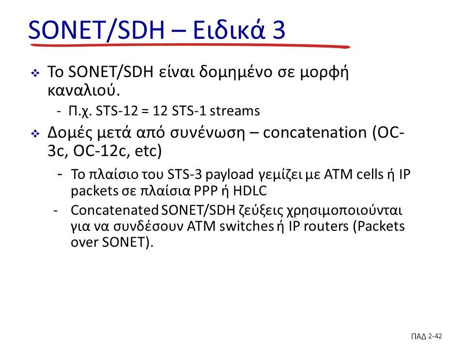 ΠΑΔ 2-42 SONET/SDH – Ειδικά 3  Το SONET/SDH είναι δομημένο σε μορφή καναλιού.