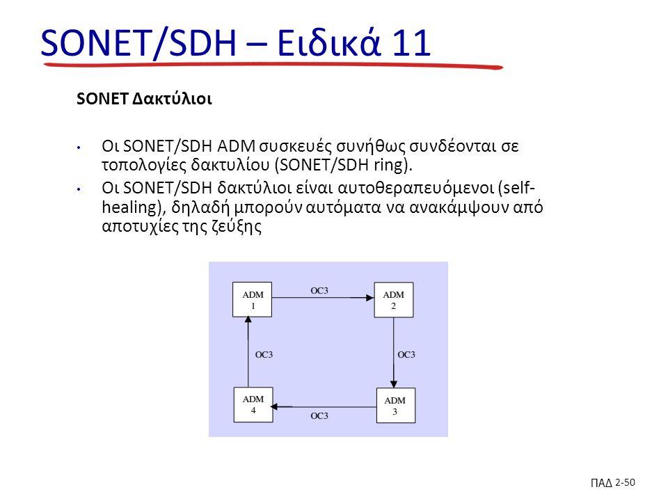 ΠΑΔ 2-50 SONET/SDH – Ειδικά 11 SONET Δακτύλιοι Οι SONET/SDH ADM συσκευές συνήθως συνδέονται σε τοπολογίες δακτυλίου (SONET/SDH ring).
