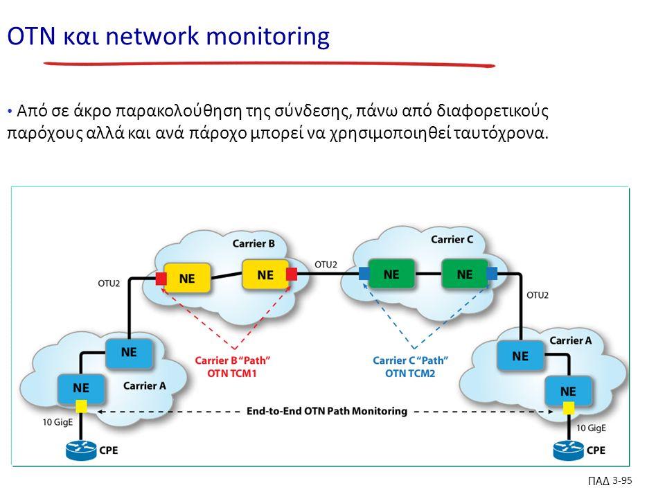 ΠΑΔ 3-95 ΟΤΝ και network monitoring Από σε άκρο παρακολούθηση της σύνδεσης, πάνω από διαφορετικούς παρόχους αλλά και ανά πάροχο μπορεί να χρησιμοποιηθεί ταυτόχρονα.