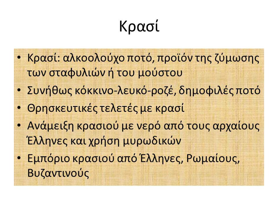 Κρασί Κρασί: αλκοολούχο ποτό, προϊόν της ζύμωσης των σταφυλιών ή του μούστου Συνήθως κόκκινο-λευκό-ροζέ, δημοφιλές ποτό Θρησκευτικές τελετές με κρασί Ανάμειξη κρασιού με νερό από τους αρχαίους Έλληνες και χρήση μυρωδικών Εμπόριο κρασιού από Έλληνες, Ρωμαίους, Βυζαντινούς
