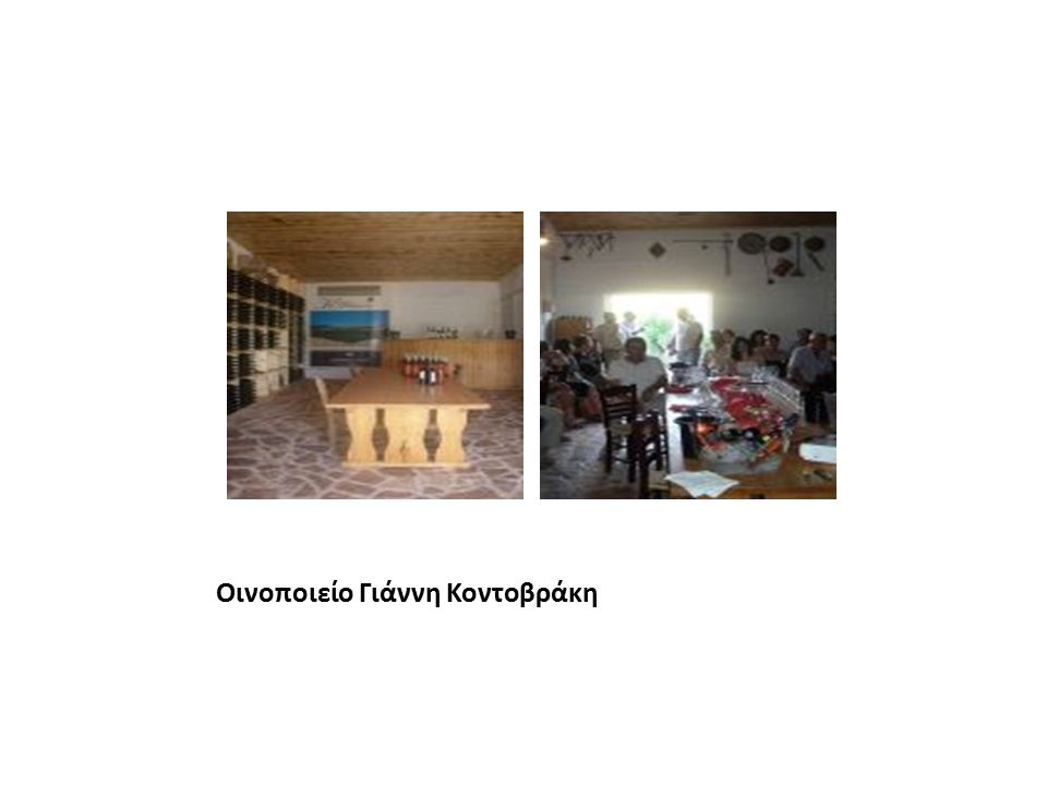 Οινοποιείο Γιάννη Κοντοβράκη