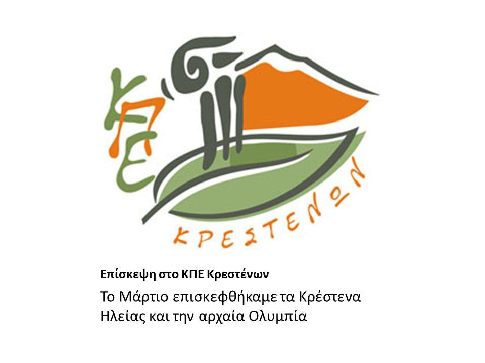 Επίσκεψη στο ΚΠΕ Κρεστένων Το Μάρτιο επισκεφθήκαμε τα Κρέστενα Ηλείας και την αρχαία Ολυμπία