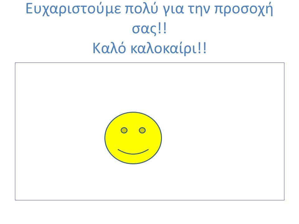 Ευχαριστούμε πολύ για την προσοχή σας!! Καλό καλοκαίρι!!