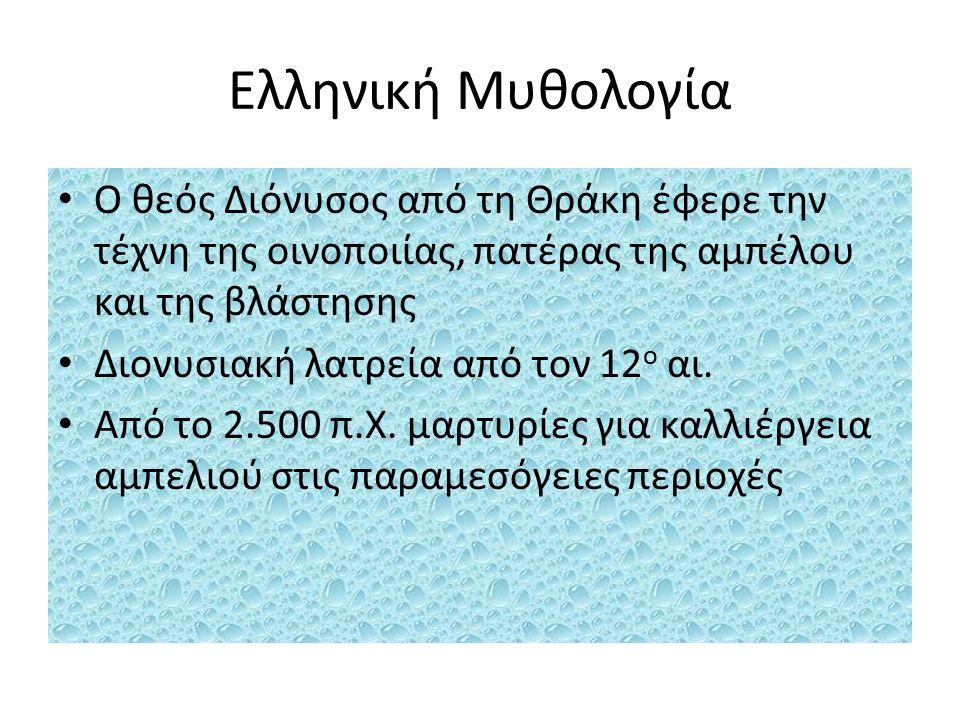 Ελληνική Μυθολογία Ο θεός Διόνυσος από τη Θράκη έφερε την τέχνη της οινοποιίας, πατέρας της αμπέλου και της βλάστησης Διονυσιακή λατρεία από τον 12 ο αι.
